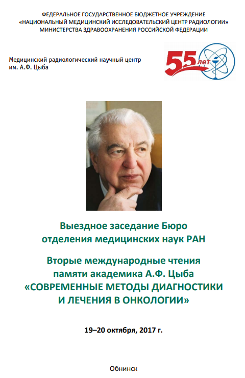 obninsk-19-20-oct-oncology.png